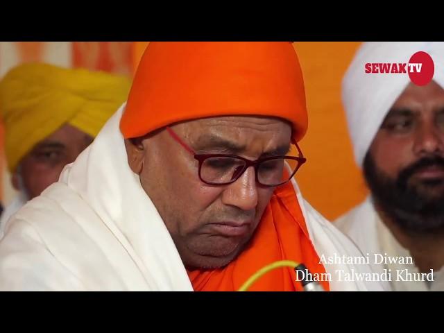 Ashtami Diwan | Swami Shankra Nand Ji Bhuriwale | Dham Talwandi Khurd 30 Nov #SGBTV