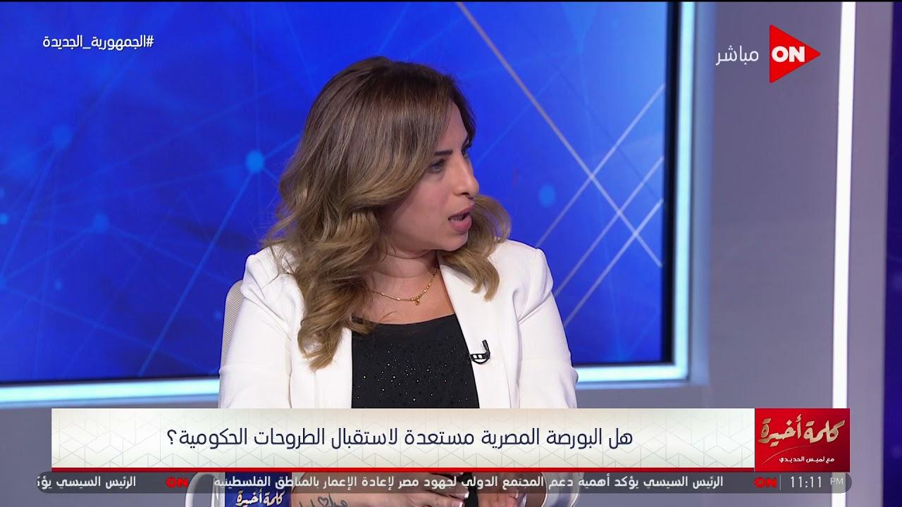 كلمة أخيرة - رانيا يعقوب رئيس مجلس إدارة شركة ثري واي توضح مشاكل البورصة المصرية  - 23:53-2021 / 9 / 13