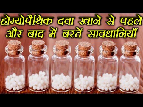 होम्योपैथिक दवा खाने से पहले और बाद क्या करें, क्या ना करें | Homeopathy Medicines | Boldsky Mp3