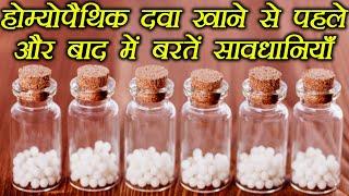 होम्योपैथिक दवा खाने से पहले और बाद क्या करें क्या ना करें homeopathy medicines boldsky
