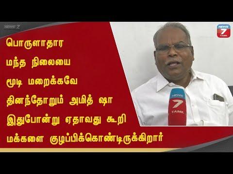 அமித் ஷாவின் ஒற்றை ஆட்சி குறித்த கருத்திற்கு கே.பாலகிருஷ்ணன் கண்டனம்  Subscribe➤ https://bitly.com/SubscribeNews7Tamil  Facebook➤ http://fb.com/News7Tamil Twitter➤ http://twitter.com/News7Tamil Instagram➤ https://www.instagram.com/news7tamil/ HELO➤ news7tamil (APP) Website➤ http://www.ns7.tv    News 7 Tamil Television, part of Alliance Broadcasting Private Limited, is rapidly growing into a most watched and most respected news channel both in India as well as among the Tamil global diaspora. The channel's strength has been its in-depth coverage coupled with the quality of international television production.