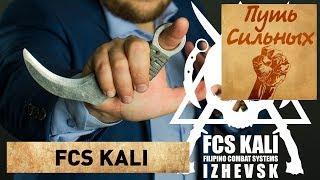 Филиппинские Боевые Искусства FCS KALI