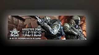 Игры для мальчиков стрелялки онлайн affected zone играть бесплатно