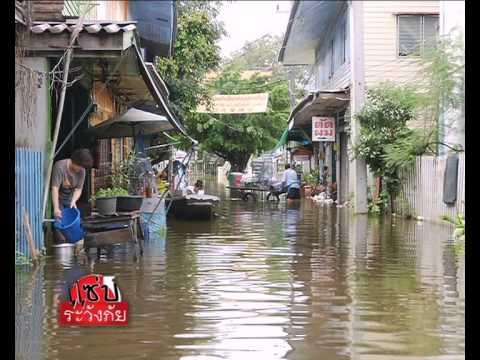 สารคดีคมชัดลึกทีวี Ep4: น้ำท่วมบางคล้า 1/2
