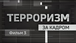Терроризм за кадром. Фильм 3