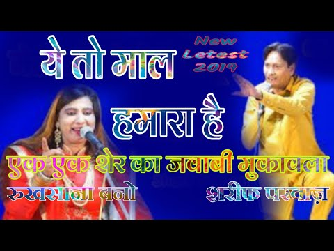 Sareef Parwaz Vs Rukhsana Bano Mukwala (Urs Mou Shahjhanpur Qawwali 31 oct 2017)