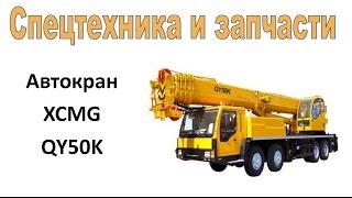 Автокран XCMG QY50K обзор