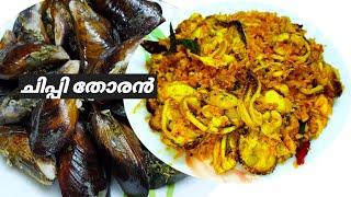 ചിപ്പി തോരൻ /mussels thoran /mussels recipe.(ep:88)