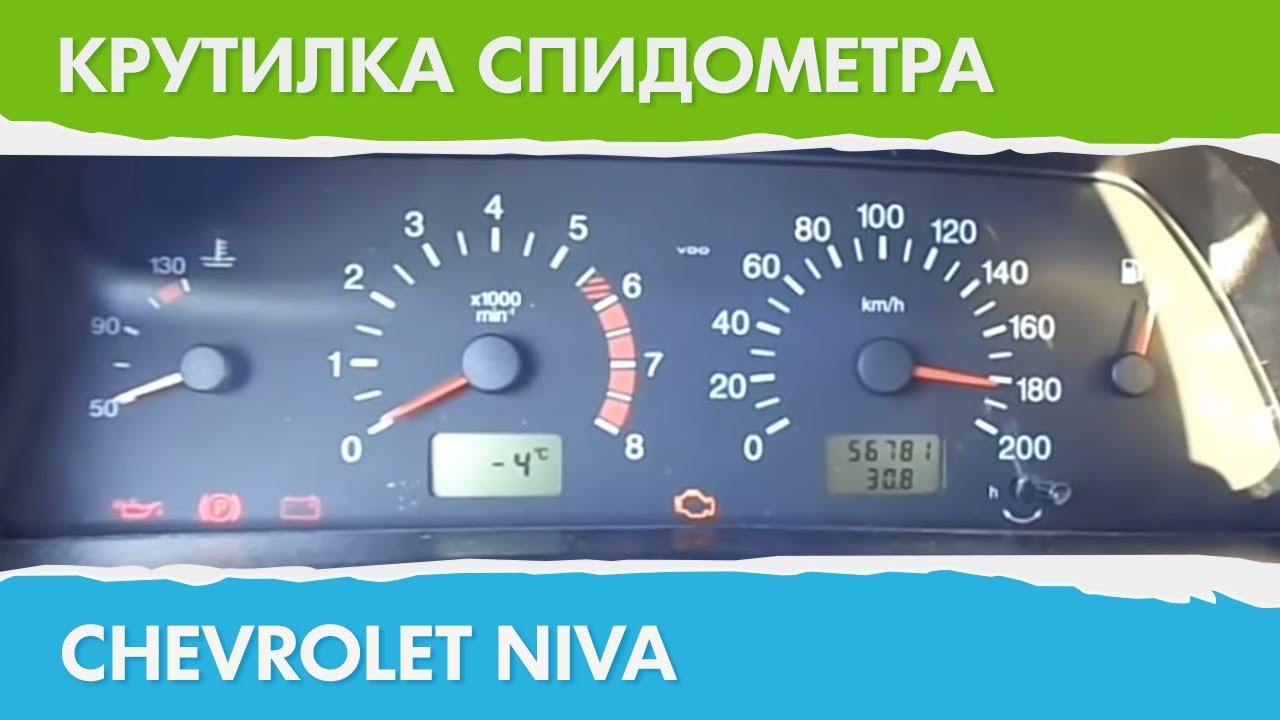 Крутилка, подмотка, моталка спидометра Chevrolet Niva, LADA 2114 .