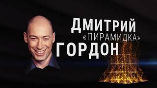 Ведьмы Гордона. Часть 2 | Экстрасенсы Гордона, интервью Наташе Влащенко | новини україни | гордон