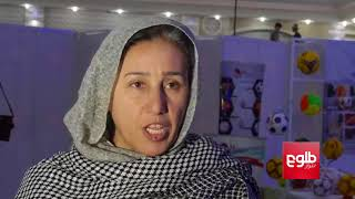 USAID's Promote Project and AWCCI Organize Joint Expo in Kabul