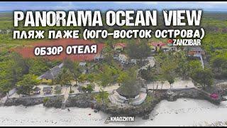 Panorama Ocean View Обзор отеля на Юго Востоке Остров Занзибар