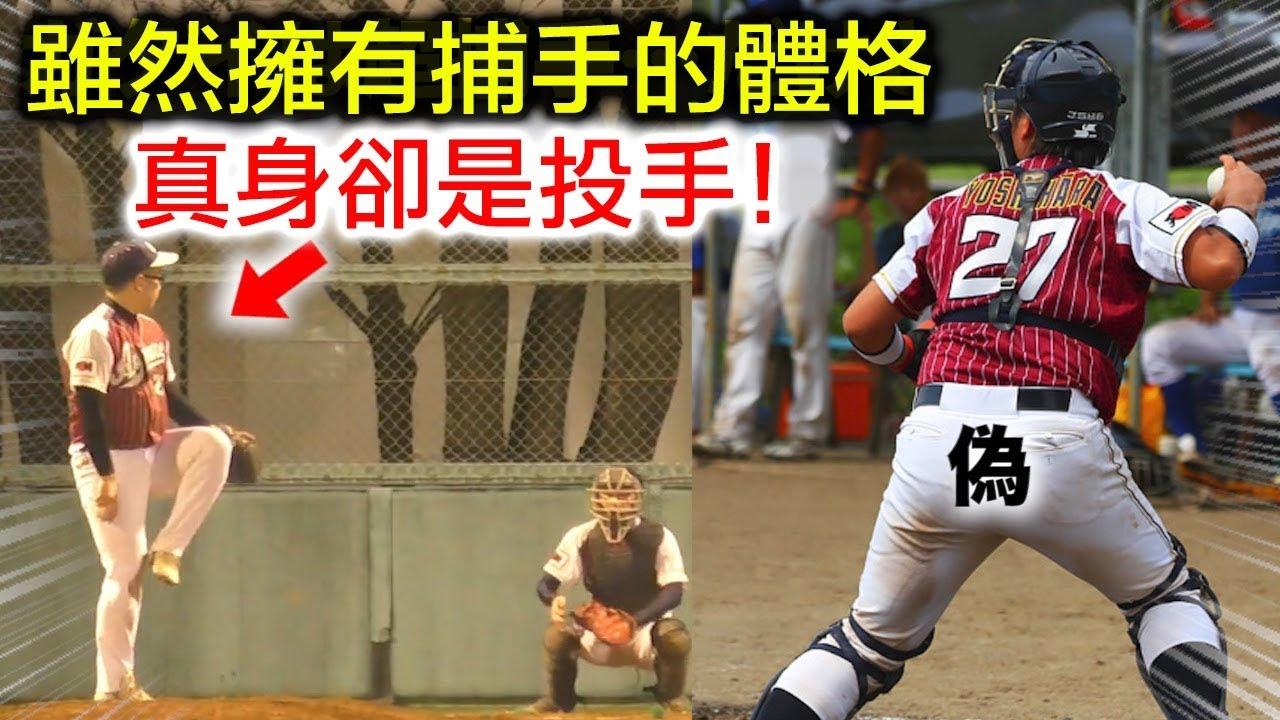 【天晴黑歷史】因為體型而被誤會是捕手⋯但其實是投手的隊員!|TokusanTV
