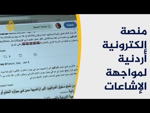 -حقك تعرف-.. منصة إلكترونية حكومية أردنية لدحض الإشاعات الكاذبة  - نشر قبل 3 ساعة