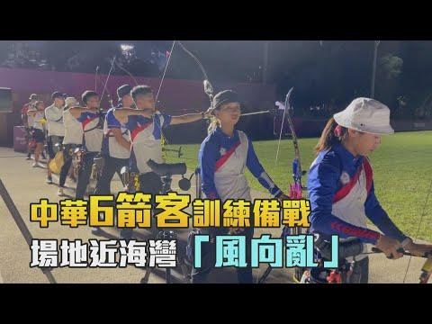 中華6箭客訓練備戰 場地近海灣「風向亂」|愛爾達電視20210721