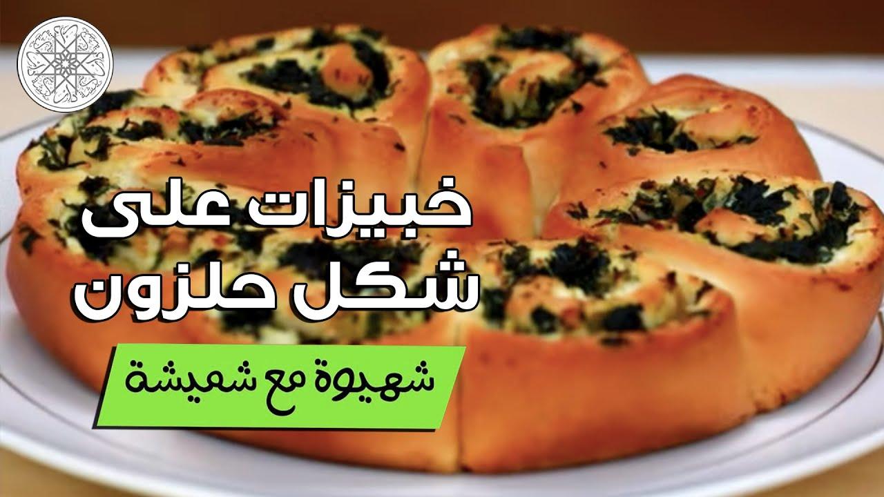 شهيوة مع شميشة : خبيزات على شكل حلزون محشوة بالسبانخ و جبن الريكوتا