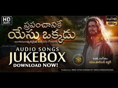 Prapachanikae Yesu Okkadu Audio Songs Jukebox || Telugu Christian Songs || BOUI, Digital Gospel