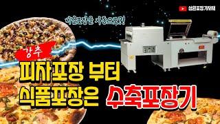 냉동피자, 식품비닐포장은 수축포장기로 자동으로! 수축포…