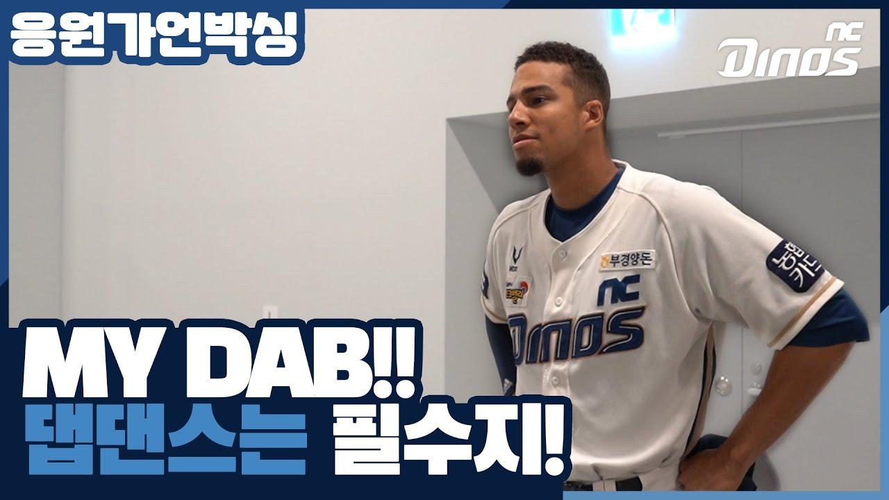 알테어의 신규 응원가(feat.DAB DANCE) | 응원가 언박싱