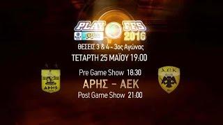 Basket League Play Offs, 3η & 4η Θέση, Άρης - ΑΕΚ 25/5!