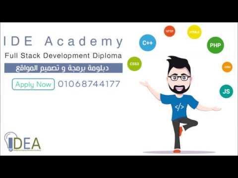 كورس  برمجة و تصميم المواقع | Full Stack Web Development Course