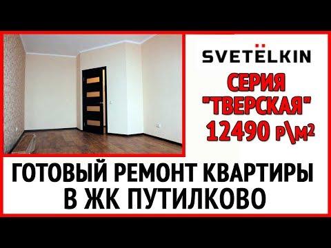Ремонт 3-х комнатной квартиры под ключ в новостройке ЖК Путилково