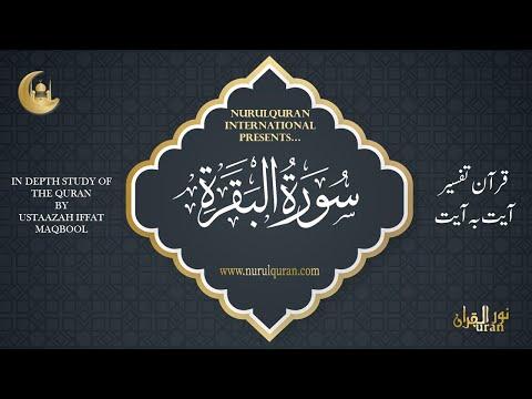 Tafseer ul Quran- Ayah by Ayah -Day 9 - Ustazah Iffat Maqbool – NurulQuran video download