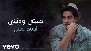 Ahmed Hassan - Habibty W Doniety (Audio)| أحمد حسن - حبيبتي ودنيتي