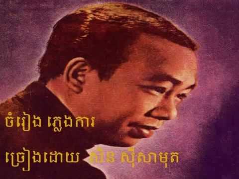 khmer wedding song  Pleng ka sin sisamuth   pleng ka khmer song collection   Wedding khmer song #2