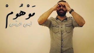 Joseph Attieh - Mawhoum - Ayman Alrayess - جوزيف عطية - موهوم - ايمن الريّس