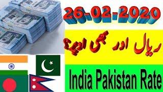 26 February 2020 Saudi Riyal Exchange Rate, Today Saudi Riyal Rate, Sar to pkr, Sar to inr