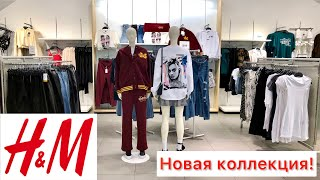 Это стоит увидеть Классная Новая коллекция H M Шопинг влог Женская одежда Джинсы Платья