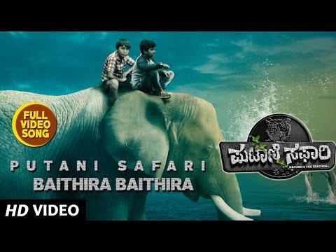 Baithira Baithira Video Song   Putani Safari   Manish Ballal,Sahanasri   Veera Samarth  Yogaraj Bhat