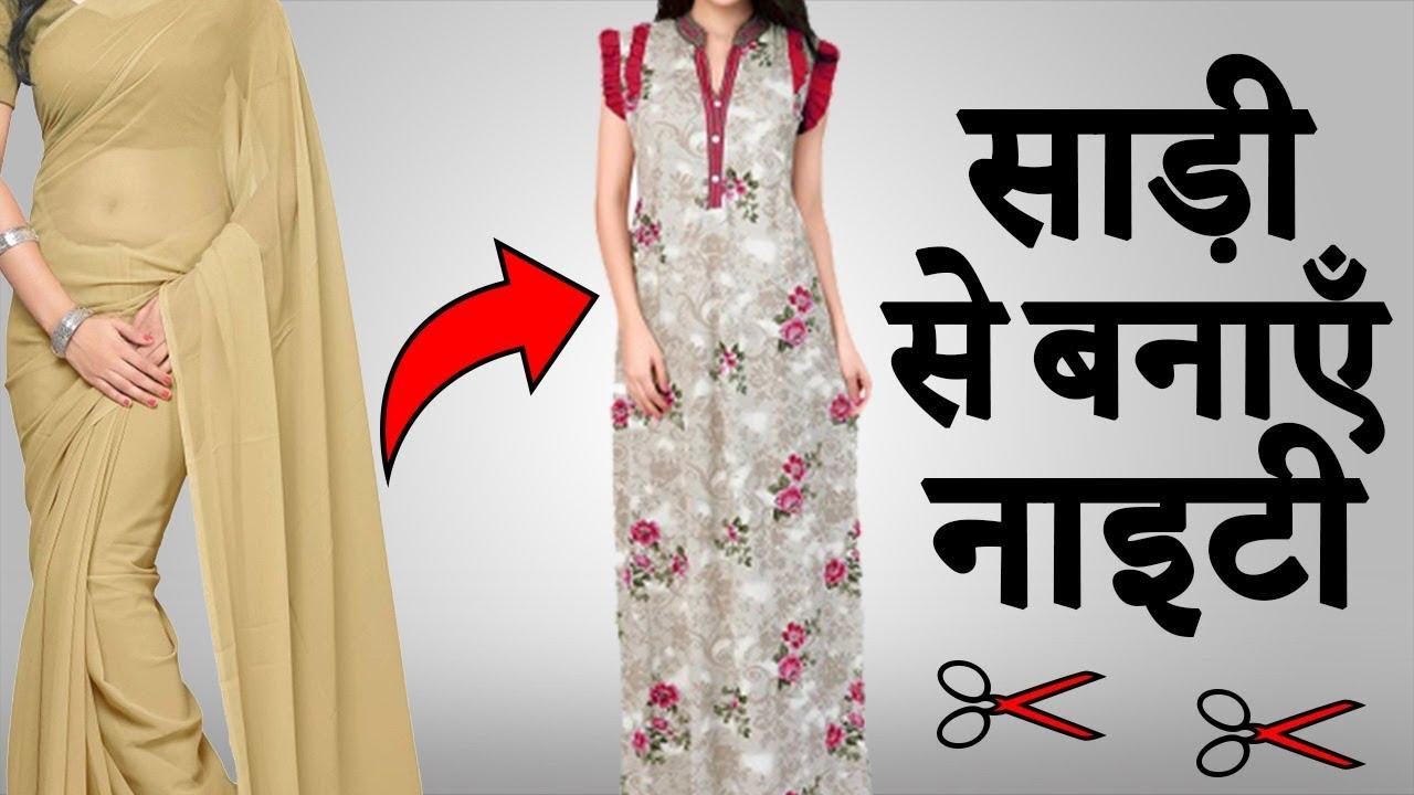 Saree से बनाएँ Nighty Dress Cutting और Stitching