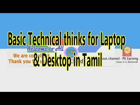 Basic Technical thinks for Laptop Desktop in Tamil