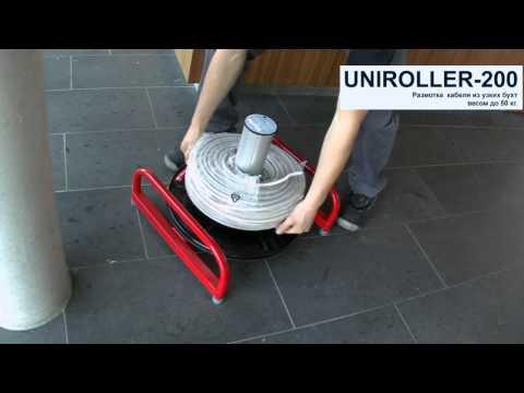 видео: uniroller-200 Устройство для размотки кабеля в бухтах