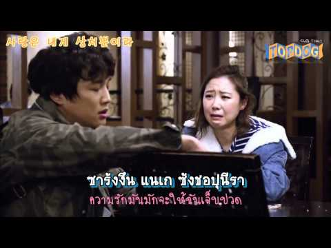 [Karaoke/Thaisub] Love Begins With a Confession : Kim Bum Soo