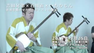 2013年5月に行われたLIVE CM YOSIDA Brothers ichimujin ishikawa ...