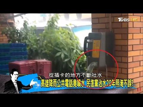 台南、高雄豪雨成災「公共電話竟噴水」民進黨治水20年照淹不誤?少康戰情室 20180823