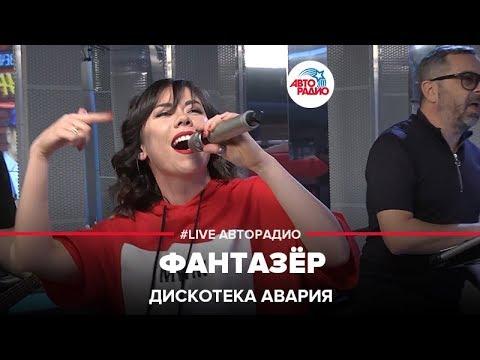 🅰️ @ДИСКОТЕКА АВАРИЯ