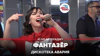 Дискотека Авария - Фантазёр (#LIVE Авторадио)