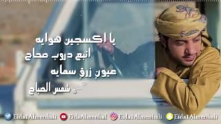 عيضه المنهالي سمايا حربية حصريا   2017