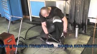 SsangYong Rexton замена гофры,замена части глушителя. Ремонт глушителя.(, 2013-09-19T06:58:25.000Z)