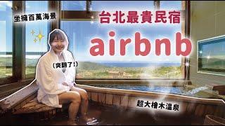 猜猜一晚多少錢😱?入住台北最高級民宿✨|愛莉莎莎Alisasa