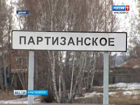В Партизанском районе погиб подросток
