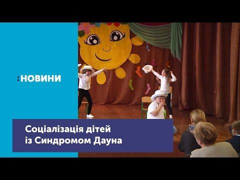 Телеканал UA: Житомир: Соціалізація дітей із Синдромом Дауна_Канал UA: ЖИТОМИР 21.03.19