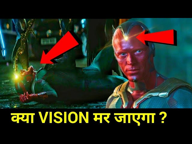 Can VISION Live Without Mind Stone |Vision Origin & Death Explained In Hindi |Vision Marvel Avengers
