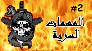 بلاك اوبس 3 | اقتل 6 بسلاح الشخصية #2#