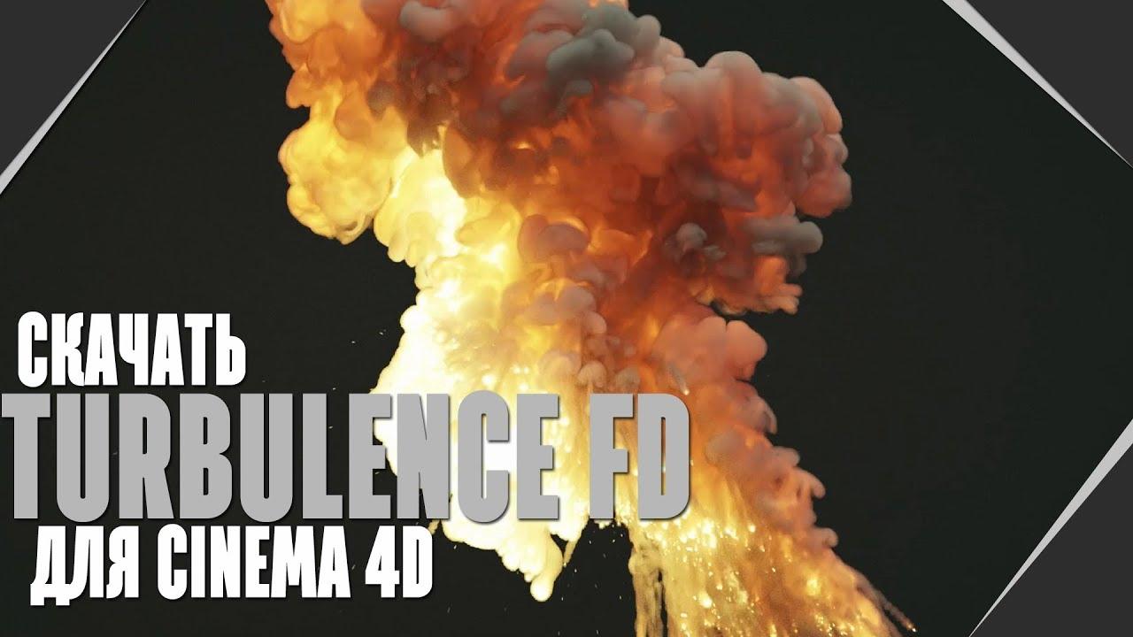 СКАЧАТЬ ПЛАГИН Turbulence FD Cinema 4D И УСТАНОВИТЬ (ТУРБУЛЕНТНОСТЬ ФД)  БЕСПЛАТНО С ЯНДЕКС ДИСКА!