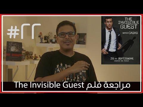 داني بوكس # ٢٢ |  مراجعة ورأي لفلم The Invisible Guest #بدون_حرق